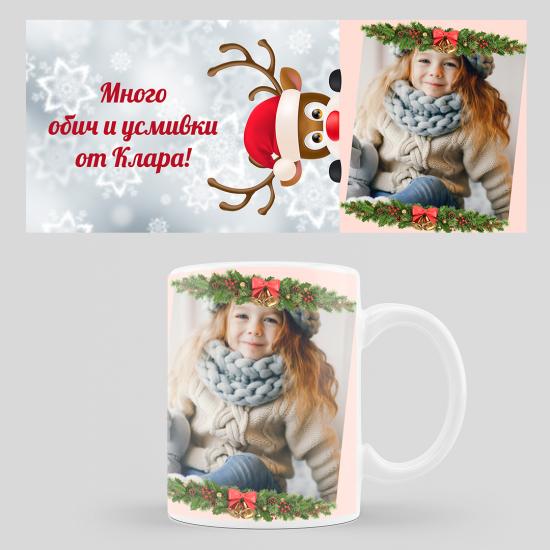 """Коледна чаша със снимка """"Еленче"""""""