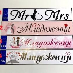 Табели за автомобил, Младоженци, цветни