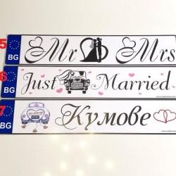Сватбени табели за автомобил, самозалепващи